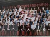北京.国际宫腹腔镜论坛